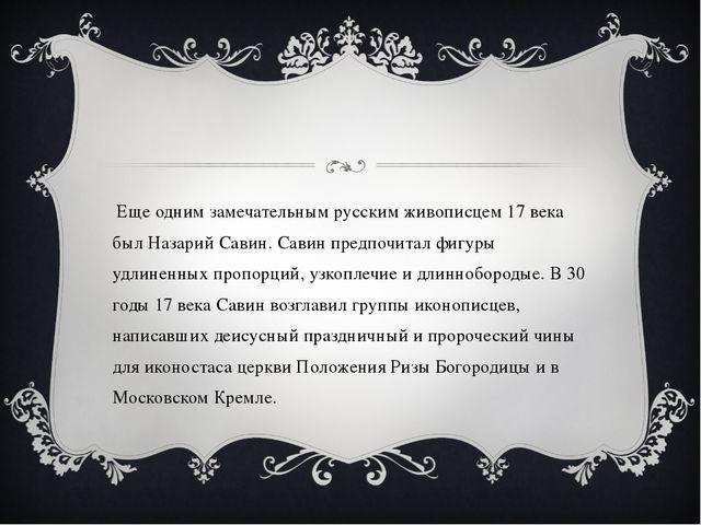 Еще одним замечательным русским живописцем 17 века был Назарий Савин. Савин...