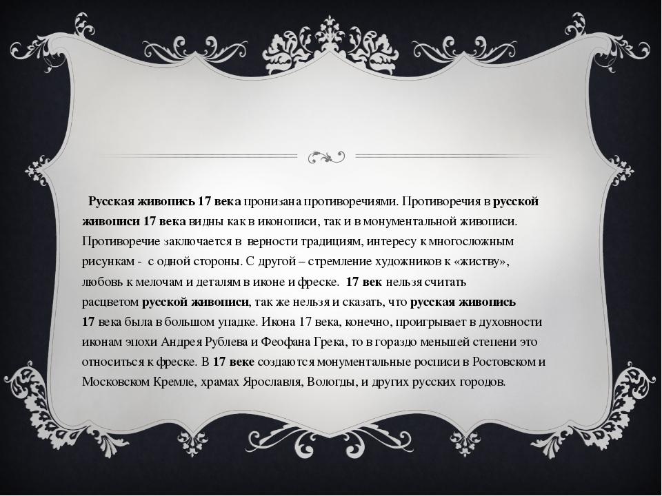 Русская живопись 17 векапронизана противоречиями. Противоречия врусской...