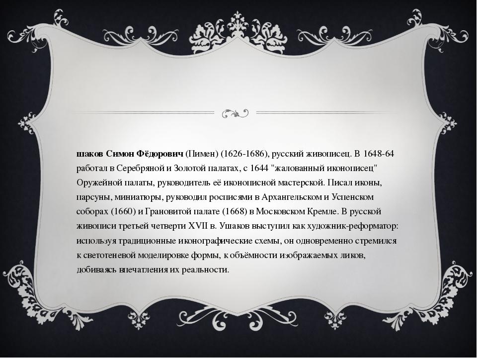 УшаковСимон Фёдорович(Пимен) (1626-1686), русский живописец. В 1648-64 рабо...