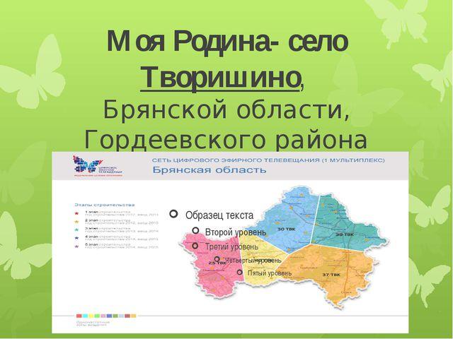 Моя Родина- село Творишино, Брянской области, Гордеевского района