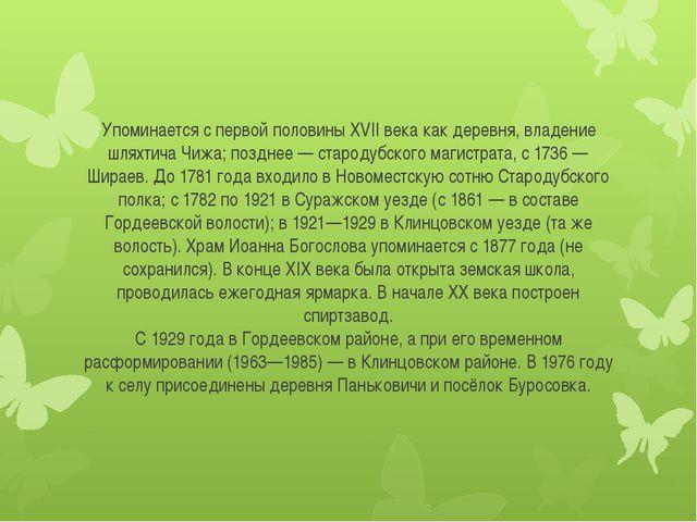 Упоминается с первой половины XVII века как деревня, владение шляхтича Чижа;...