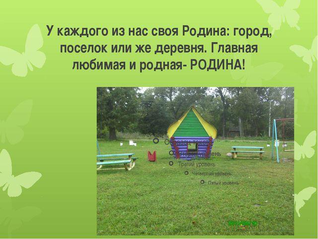У каждого из нас своя Родина: город, поселок или же деревня. Главная любимая...