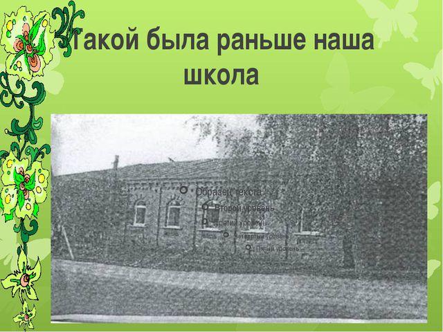 Такой была раньше наша школа