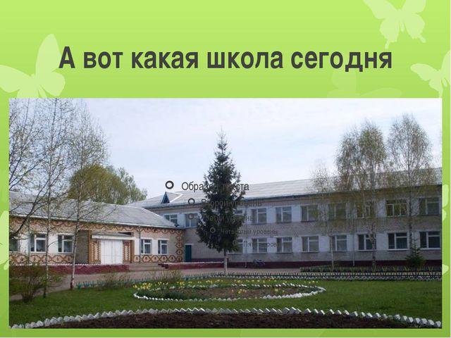 А вот какая школа сегодня