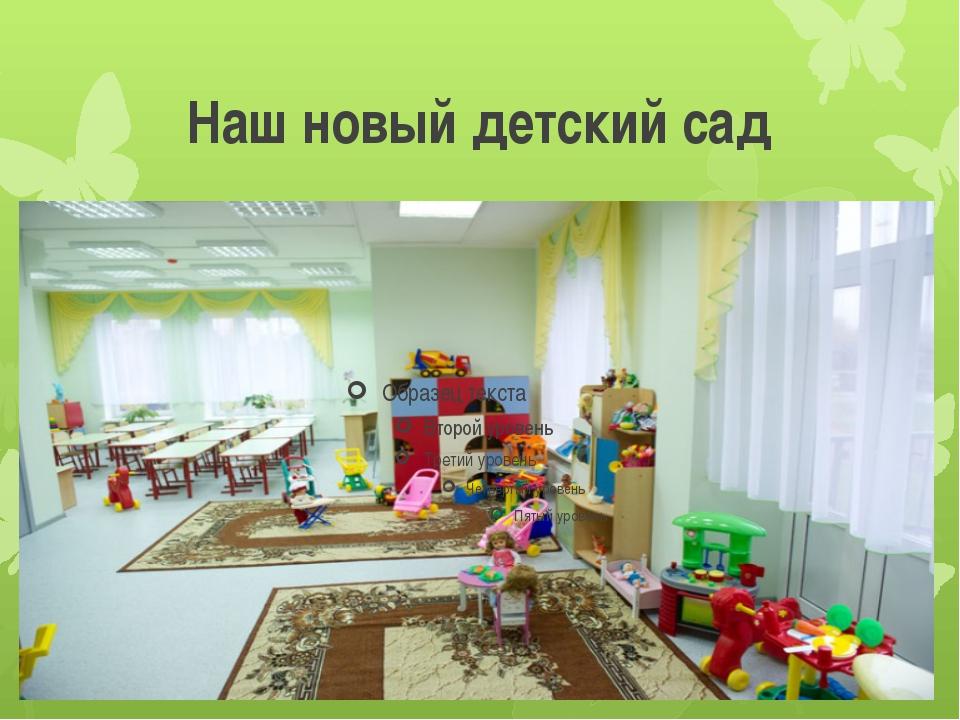 Наш новый детский сад