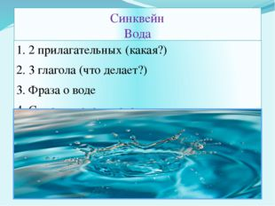 Синквейн Вода 1. 2 прилагательных (какая?) 2. 3 глагола (что делает?) 3. Фраз