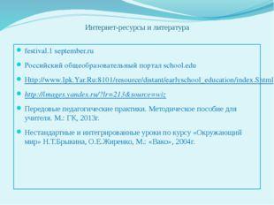 Интернет-ресурсы и литература festival.1 september.ru Российский общеобразова