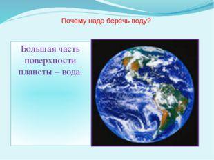 Почему надо беречь воду? Большая часть поверхности планеты – вода.