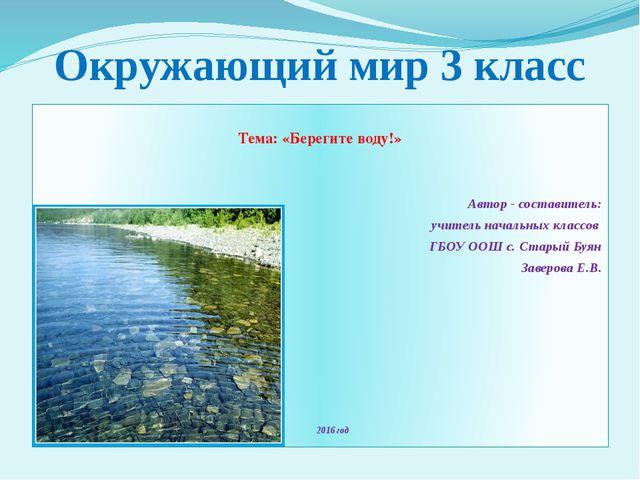 Окружающий мир 3 класс Тема: «Берегите воду!» Автор - составитель: учитель на...
