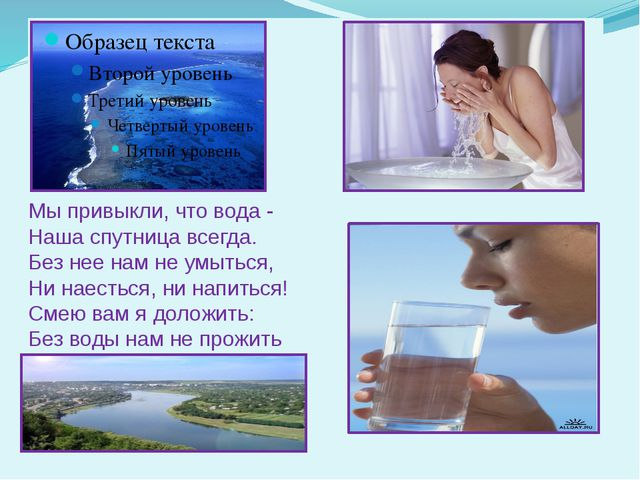 Мы привыкли, что вода - Наша спутница всегда. Без нее нам не умыться, Ни наес...