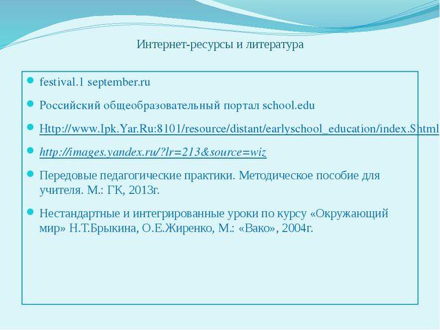Интернет-ресурсы и литература festival.1 september.ru Российский общеобразова...