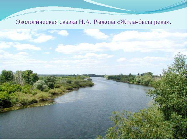 Экологическая сказка Н.А. Рыжова «Жила-была река».