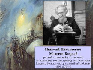 Николай Николаевич Матвеев-Бодрый русский и советский поэт, писатель, литерат