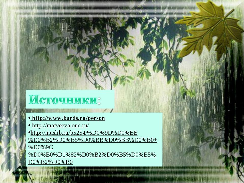 http://www.bards.ru/person http://matveeva.ouc.ru/ http://muslib.ru/b5254/%D...