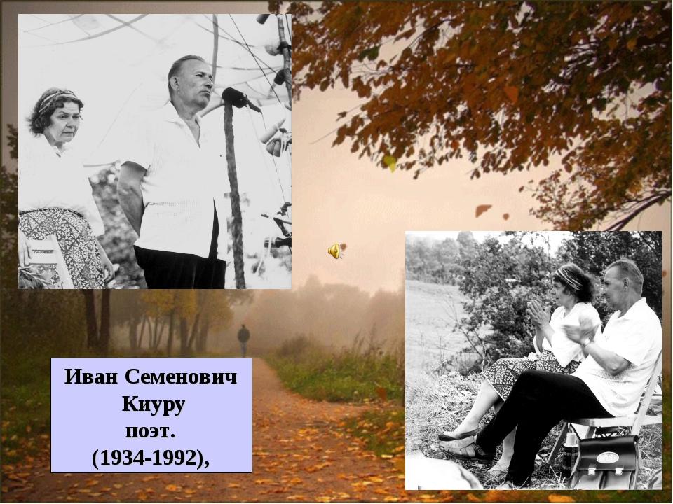 Иван Семенович Киуру поэт. (1934-1992),