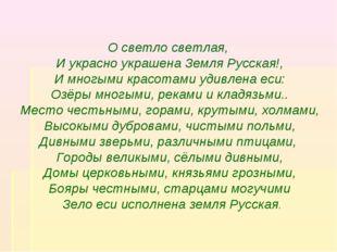 О светло светлая, И украсно украшена Земля Русская!, И многыми красотами уди