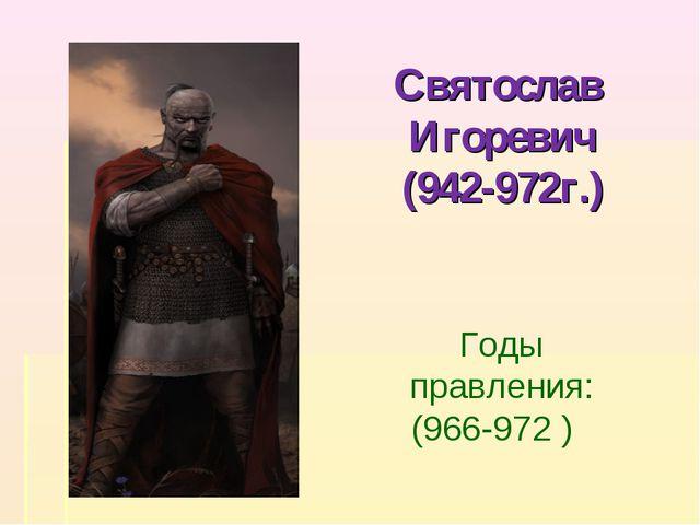 Святослав Игоревич (942-972г.) Годы правления: (966-972 )