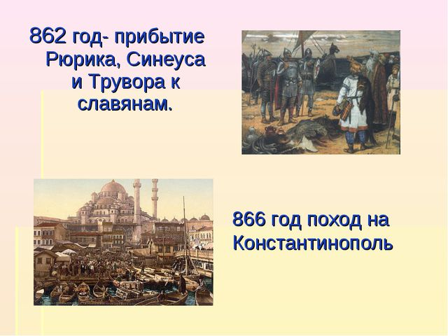 862 год- прибытие Рюрика, Синеуса и Трувора к славянам. 866 год поход на Конс...