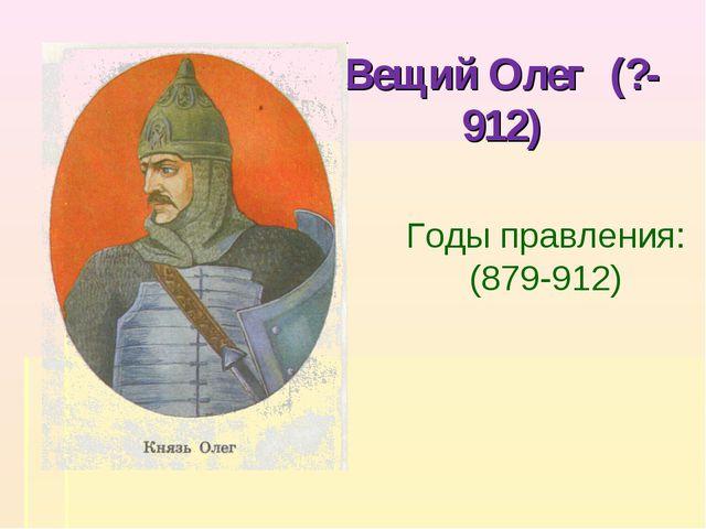 Вещий Олег (?-912) Годы правления: (879-912)