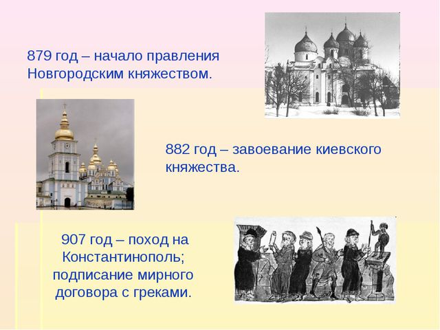 879 год – начало правления Новгородским княжеством. 882 год – завоевание киев...