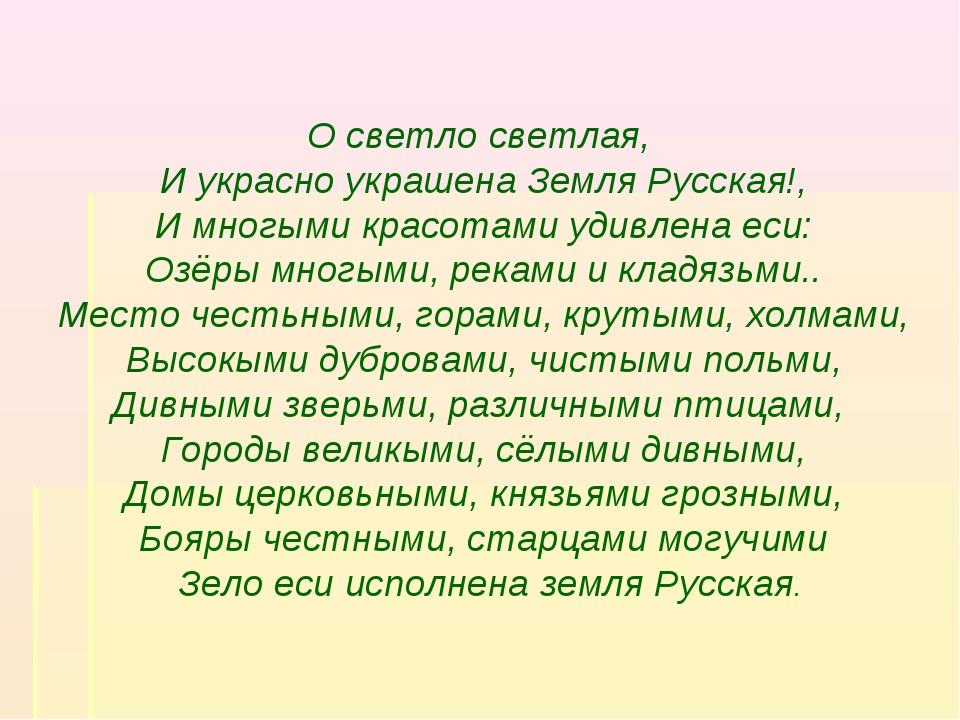 О светло светлая, И украсно украшена Земля Русская!, И многыми красотами уди...