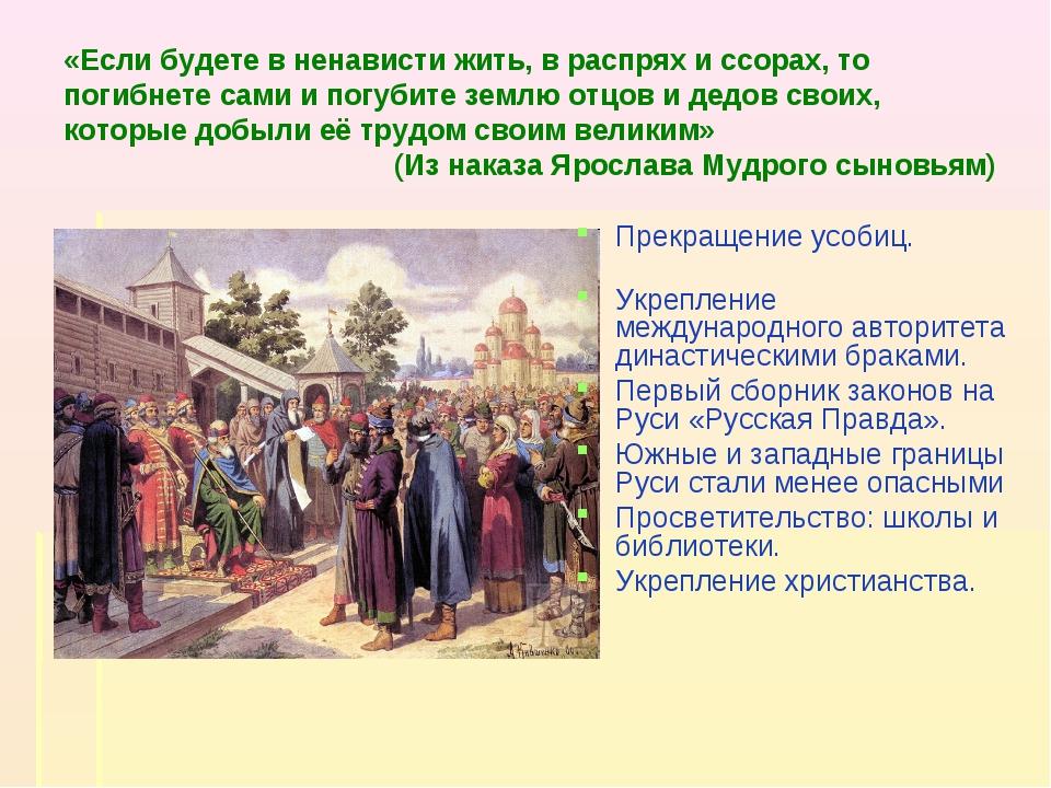 «Если будете в ненависти жить, в распрях и ссорах, то погибнете сами и погуби...
