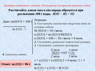 Проверка домашнего задания. Повторение алгоритма решения задач. Рассчитайте,