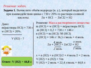Решение задач. Задача 1. Вычислите объём водорода (н. у.), который выделится