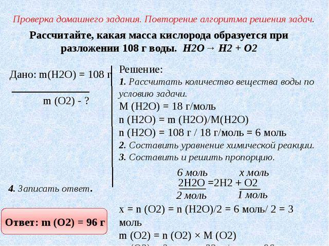 Проверка домашнего задания. Повторение алгоритма решения задач. Рассчитайте,...