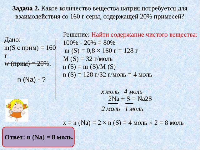 Задача 2. Какое количество вещества натрия потребуется для взаимодействия со...