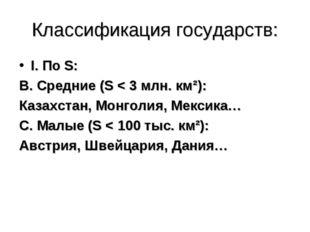 Классификация государств: I. По S: В. Средние (S < 3 млн. км²): Казахстан, Мо