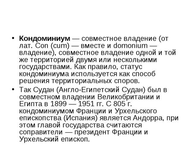 Кондоминиум — совместное владение (от лат. Con (cum) — вместе и domonium — вл...