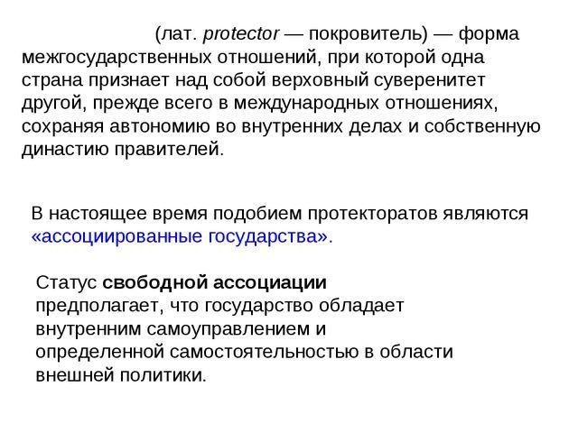 Протектора́т (лат.protector — покровитель) — форма межгосударственных отноше...