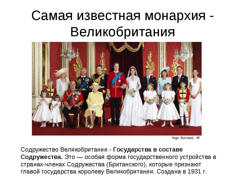 Самая известная монархия - Великобритания Содружество Великобритании - Госуда...