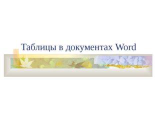 Таблицы в документах Word
