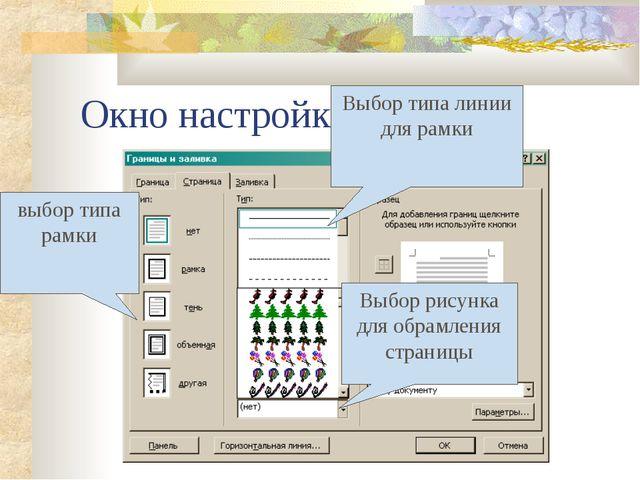 Окно настройки границ выбор типа рамки Выбор типа линии для рамки Выбор рисун...
