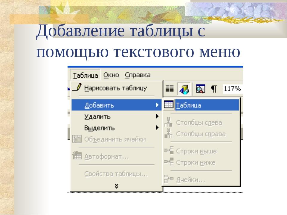 Добавление таблицы с помощью текстового меню