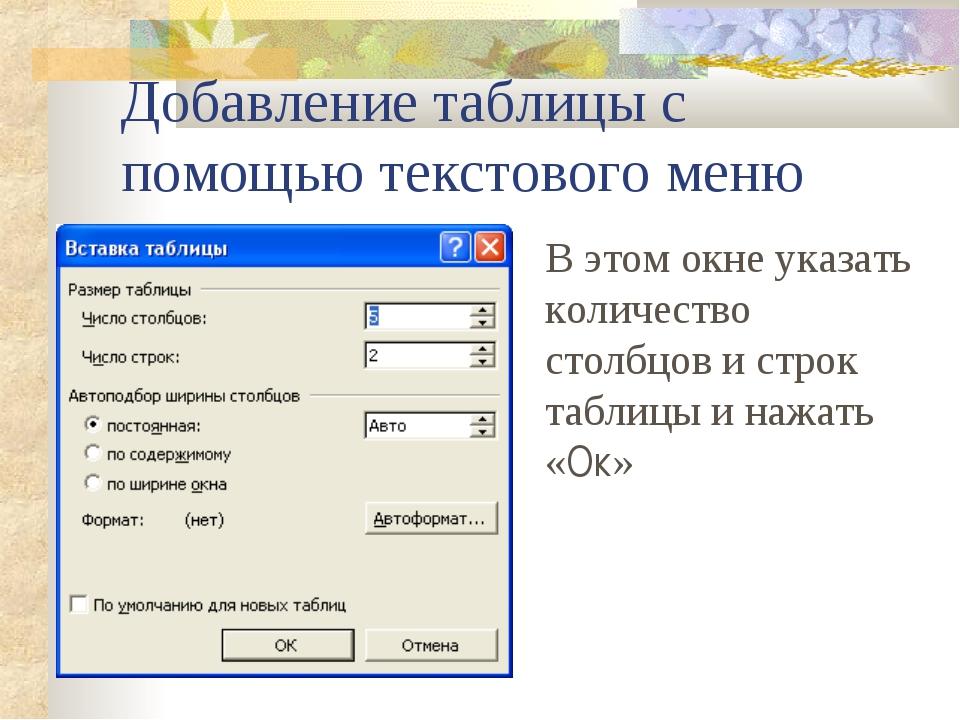 Добавление таблицы с помощью текстового меню В этом окне указать количество с...