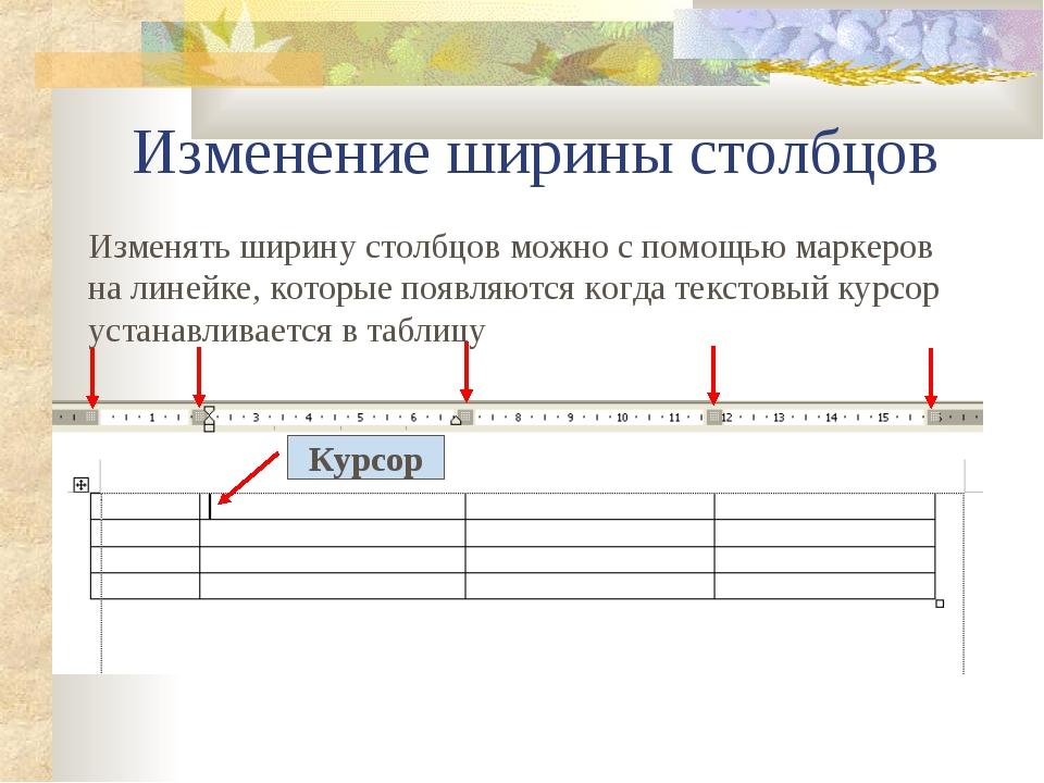 Изменение ширины столбцов Изменять ширину столбцов можно с помощью маркеров н...