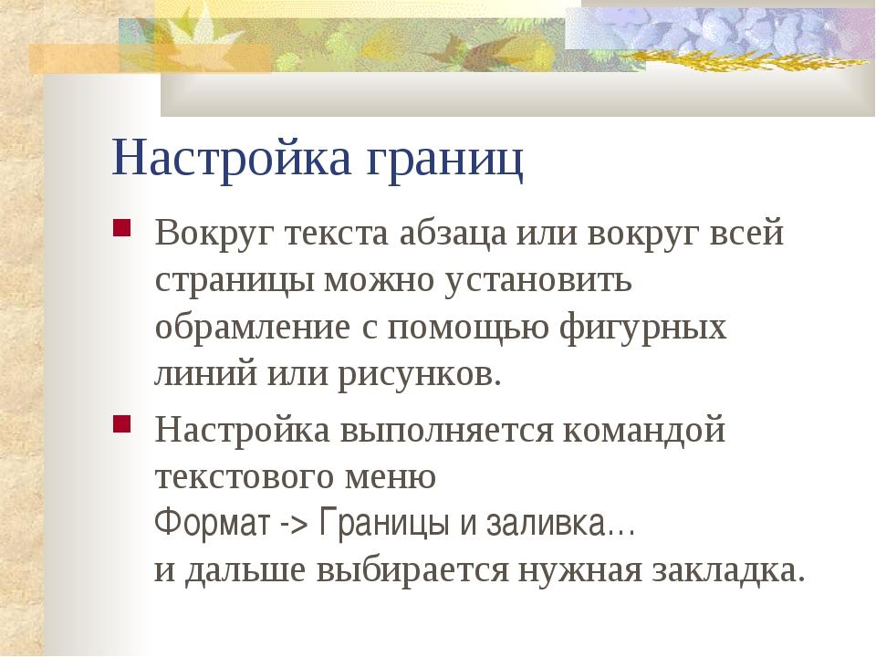 Настройка границ Вокруг текста абзаца или вокруг всей страницы можно установи...