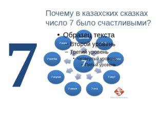 Почему в казахских сказках число 7 было счастливыми? 7