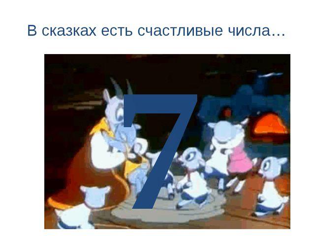 В сказках есть счастливые числа… 7