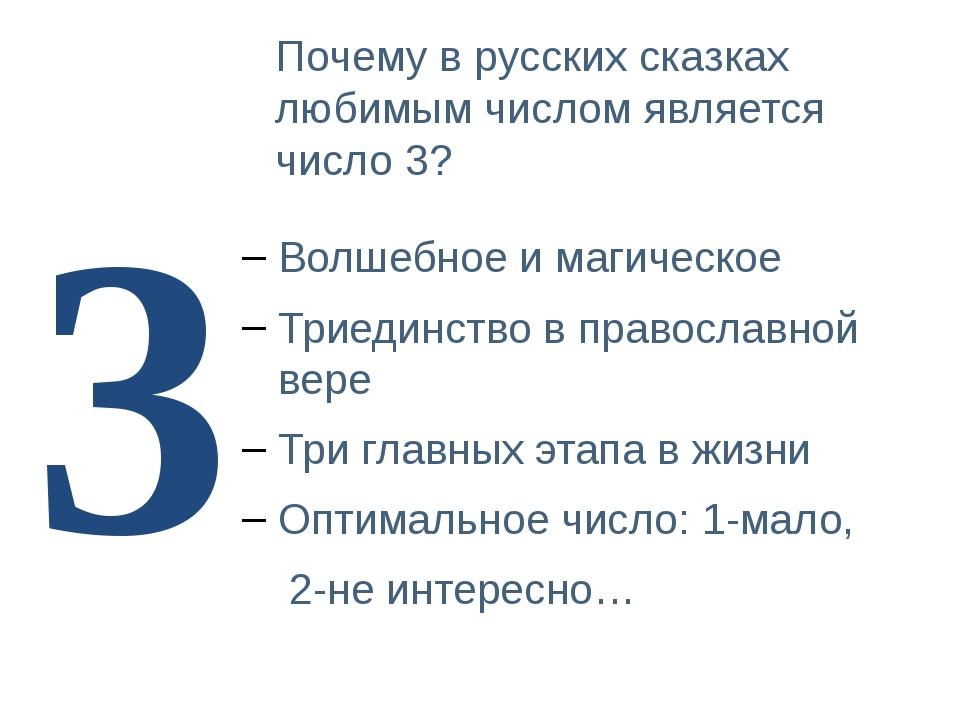 Почему в русских сказках любимым числом является число 3? Волшебное и магичес...