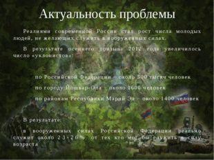 Актуальность проблемы Реалиями современной России стал рост числа молодых люд