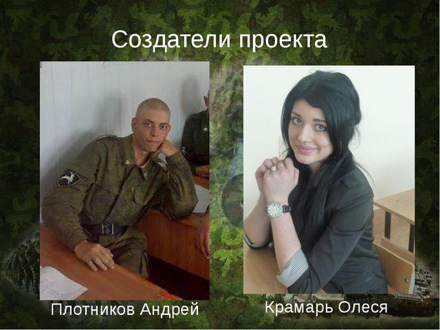 Создатели проекта Плотников Андрей Крамарь Олеся