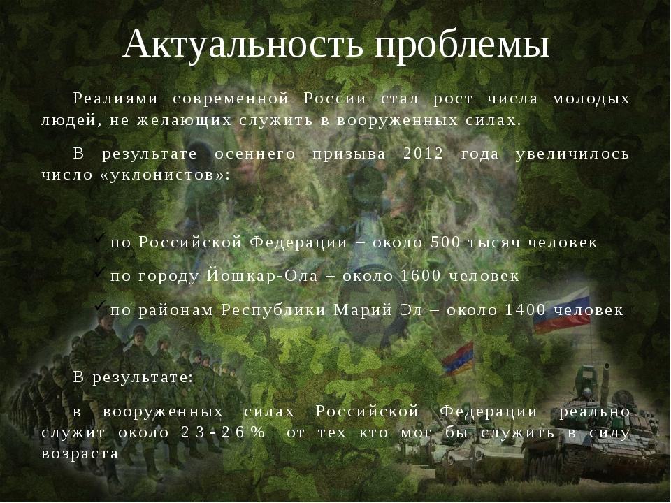 Актуальность проблемы Реалиями современной России стал рост числа молодых люд...