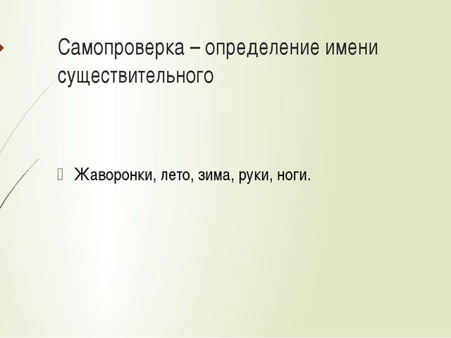 Самопроверка – определение имени существительного Жаворонки, лето, зима, руки...