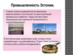 Промышленность Эстонии. Главные отрасли промышленности-химическая, машиностро