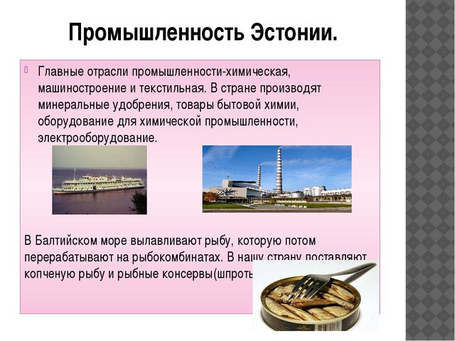 Промышленность Эстонии. Главные отрасли промышленности-химическая, машиностро...