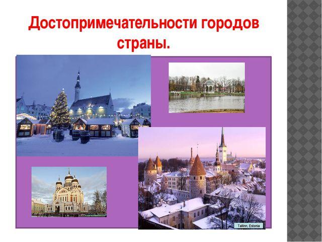 Достопримечательности городов страны.